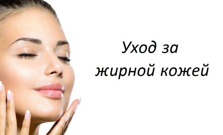 Ежедневный уход за жирной кожей лица