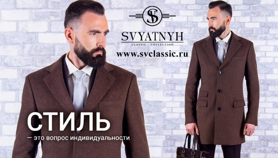 Мужская одежда на осень
