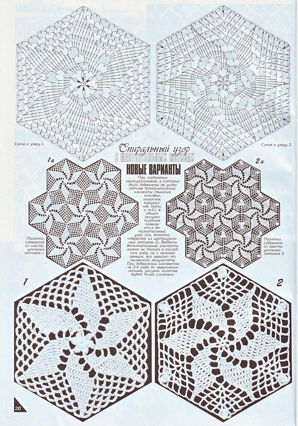 Вязание крючком спиральных мотивов 30