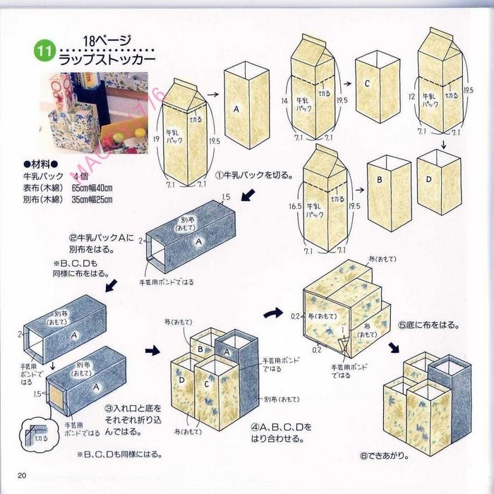 Что можно сделать из коробки молока своими руками