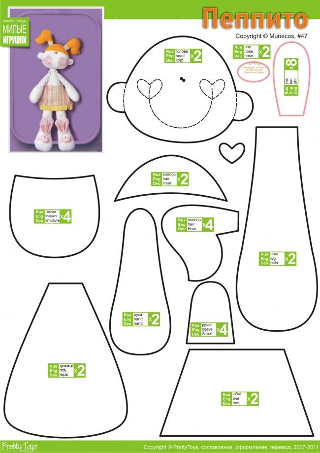Куклы мягкие игрушки выкройки