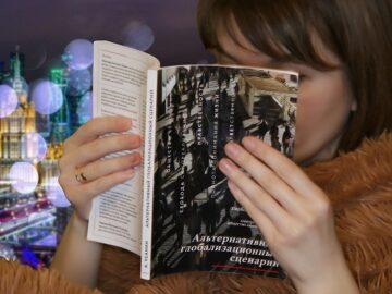 Книга «Альтернативный глобализационный сценарий» Усанина